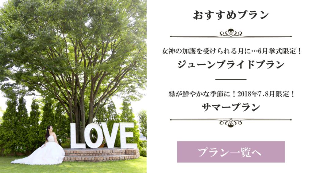 プラン | 愛媛県松山市の結婚式場ベルフォーレ松山