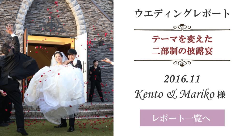 ウェディングレポート | 愛媛県松山市の結婚式場ベルフォーレ松山
