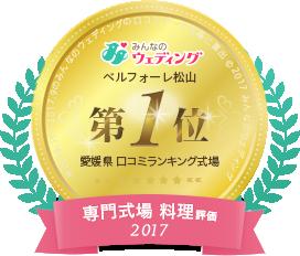 口コミサイト愛媛県専門式場料理部門2017年ランキング第1位バナー