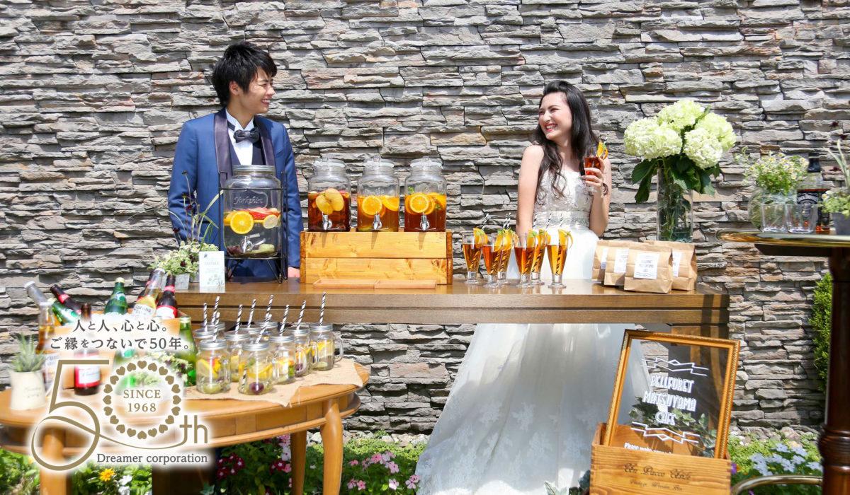 ナチュラルガーデンで楽しいパーティーを|愛媛県松山市の結婚式場ベルフォーレ松山