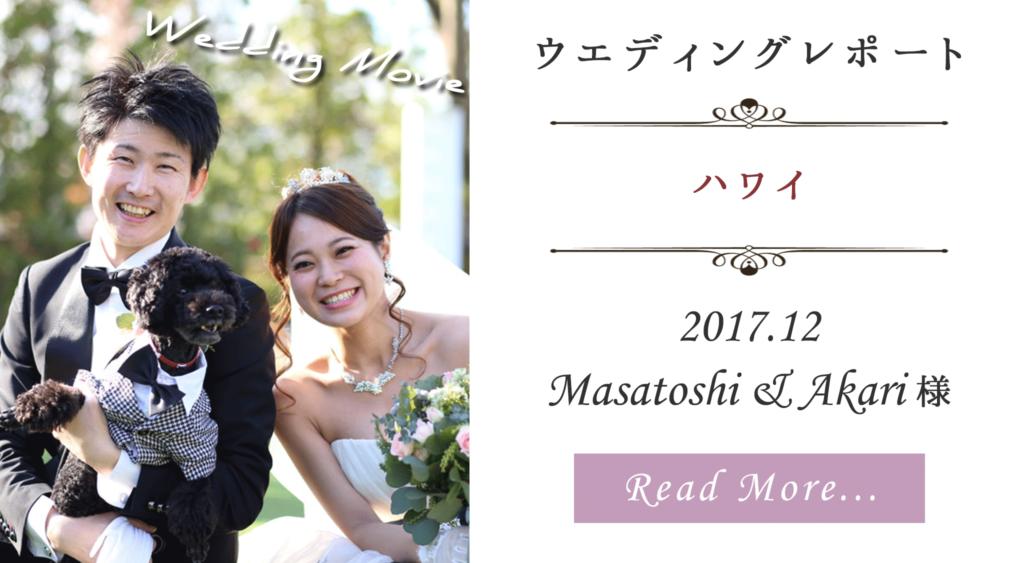 カップルレポート | 愛媛県松山市の結婚式場ベルフォーレ松山