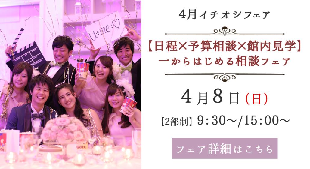 相談会フェア   愛媛県松山市の結婚式場ベルフォーレ松山