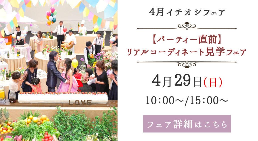 イチオシフェア|愛媛県松山市の結婚式場ベルフォーレ松山