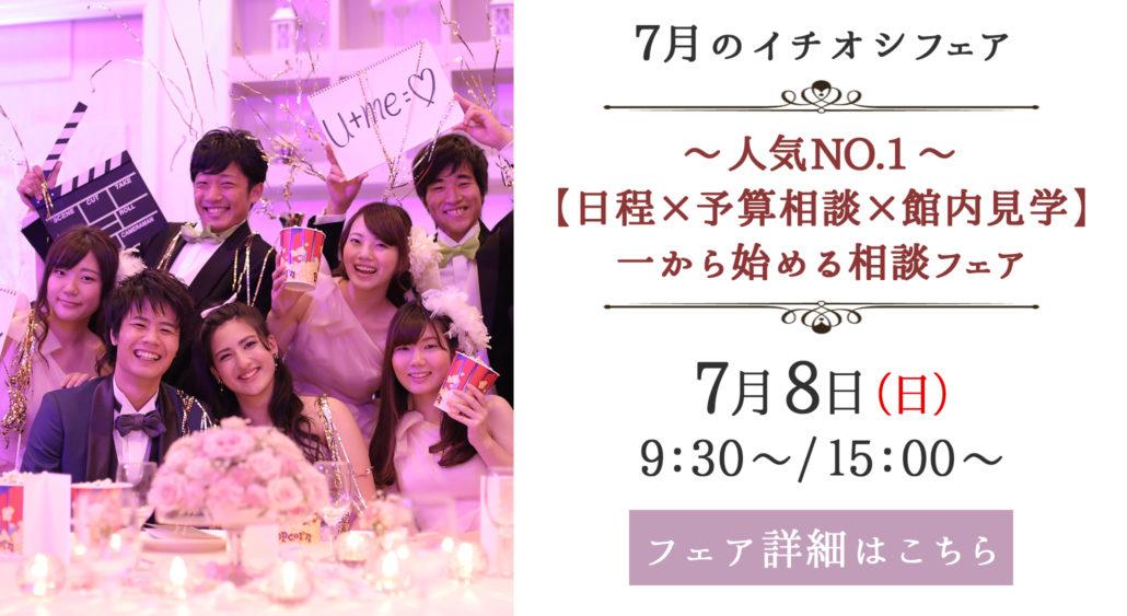 ブライダルフェア|愛媛県松山市の結婚式場ベルフォーレ松山