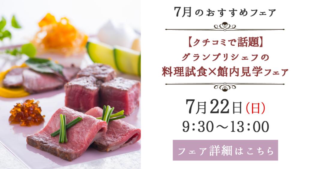 試食フェア|愛媛県松山市の結婚式場ベルフォーレ松山