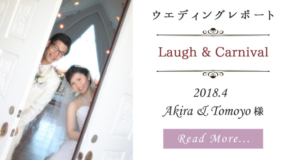 ウェディングレポート|愛媛県松山市の結婚式場ベルフォーレ松山