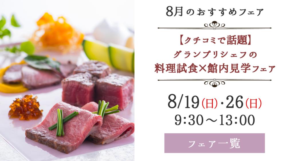 試食フェア | 愛媛県松山市の結婚式場ベルフォーレ松山