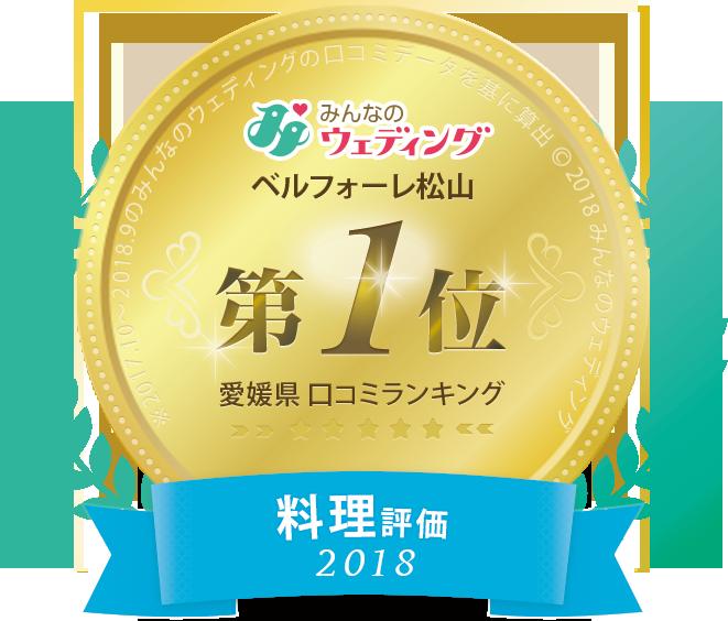 口コミサイト愛媛県専門式場料理部門2018年ランキング第1位バナー