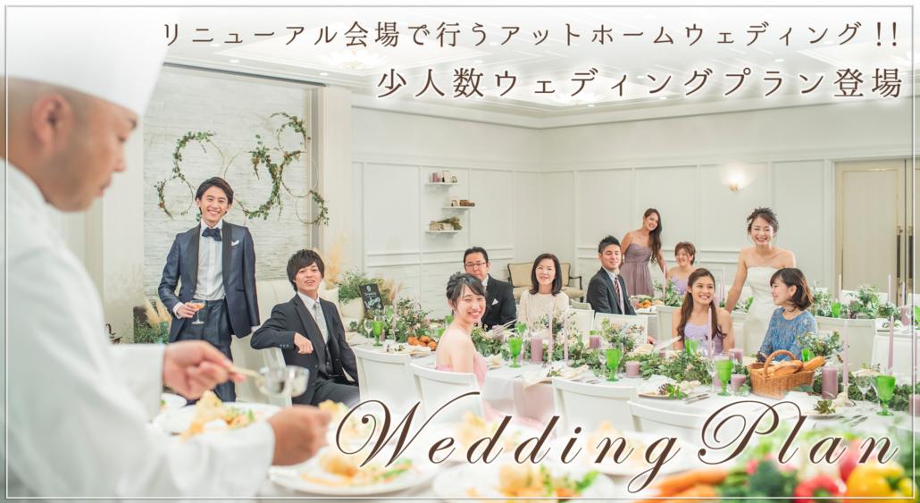 プラン 愛媛県松山市の結婚式場ベルフォーレ松山