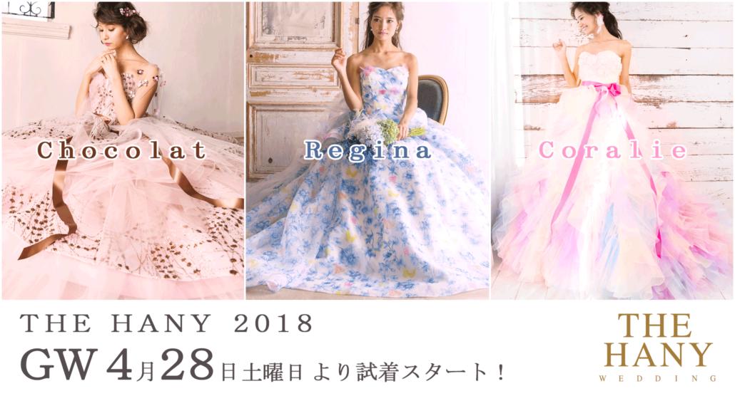 THE HANY2018 新作ドレス|愛媛県松山市の結婚式場ベルフォーレ松山