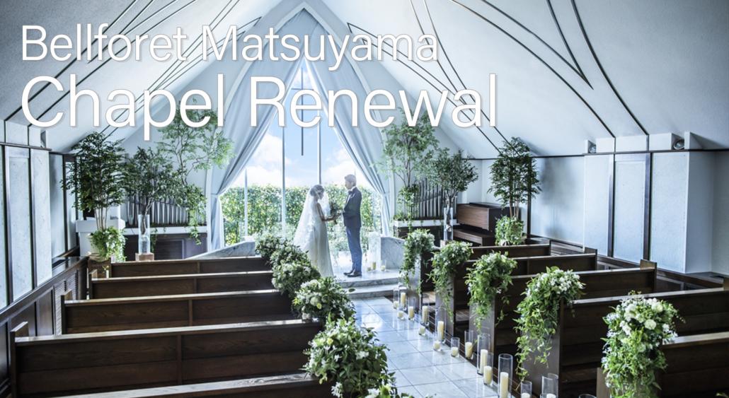 チャペルリニューアル|愛媛県松山市の結婚式場ベルフォーレ松山