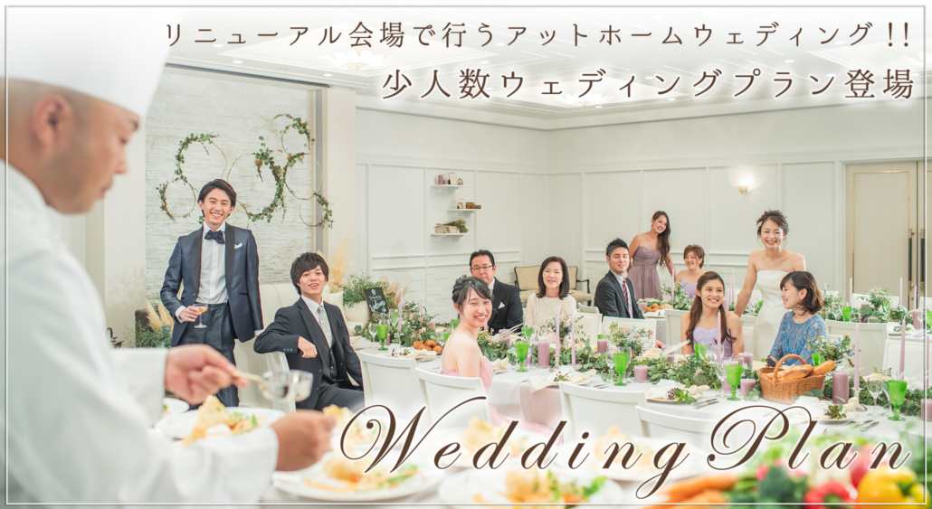 プラン|愛媛県松山市の結婚式場ベルフォーレ松山