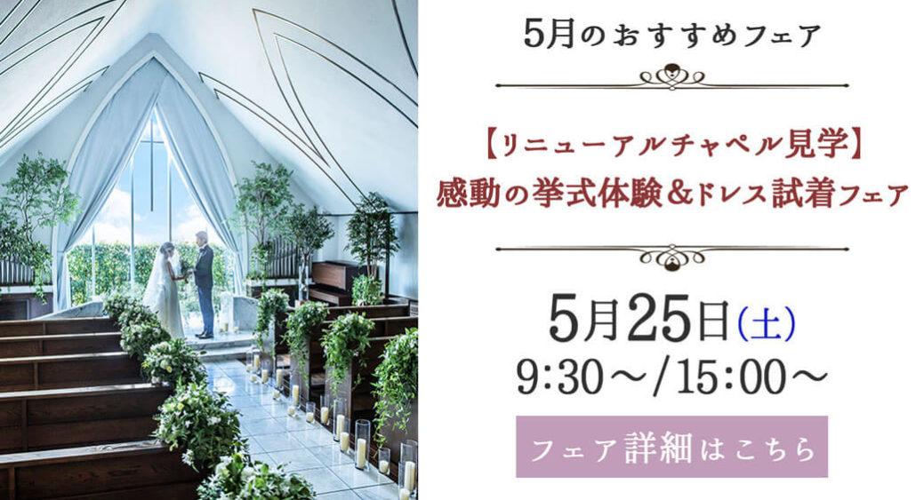 おすすめフェア|愛媛県松山市の結婚式場ベルフォーレ松山