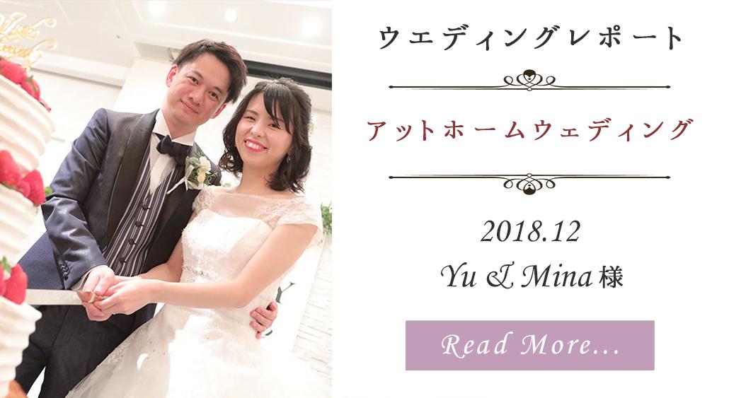 ウェディングレポート02|愛媛県松山市の結婚式場ベルフォーレ松山
