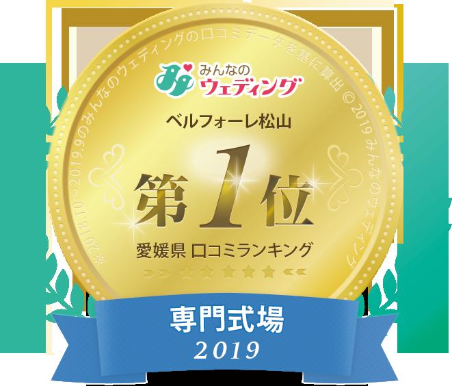口コミサイト愛媛県専門式場2019年ランキング第1位バナー