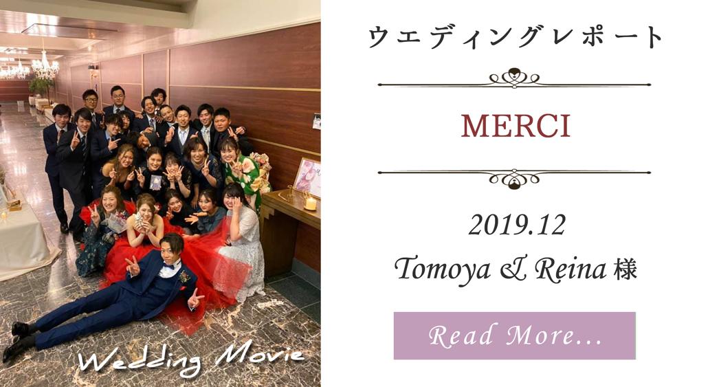 カップルレポート|愛媛県松山市の結婚式場ベルフォーレ松山