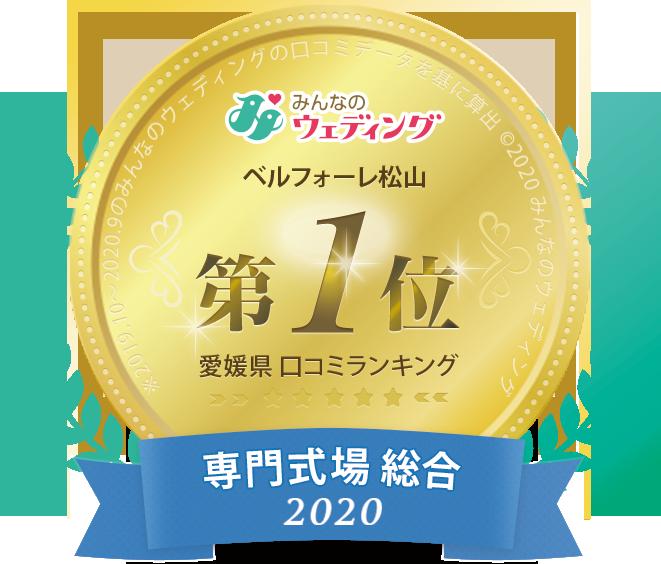 口コミサイト愛媛県専門式場2020年ランキング第1位バナー